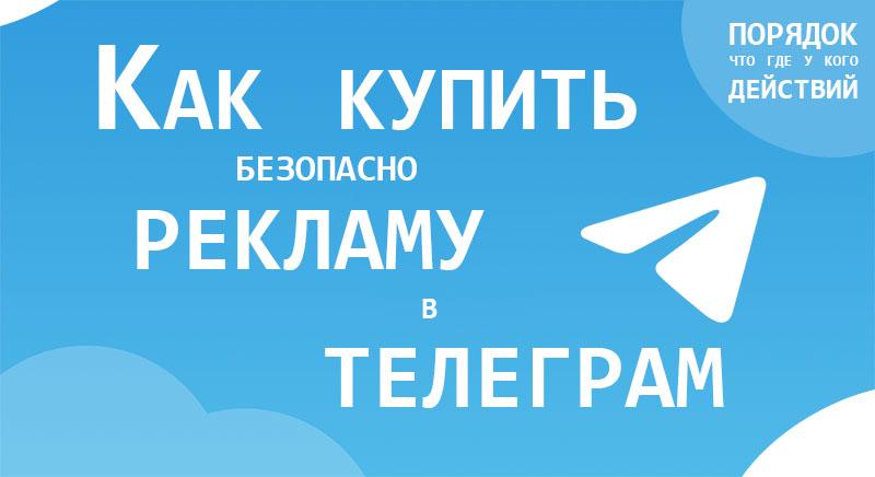 Где и как купить рекламу в Телеграме
