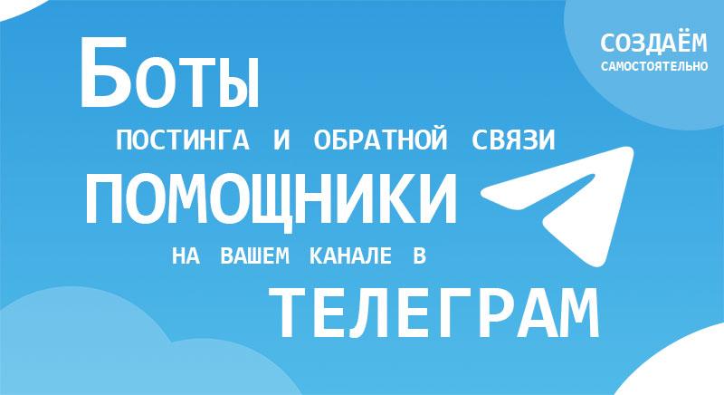 Боты-помощники в Телеграм