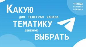 реклама телеграм канала бесплатно