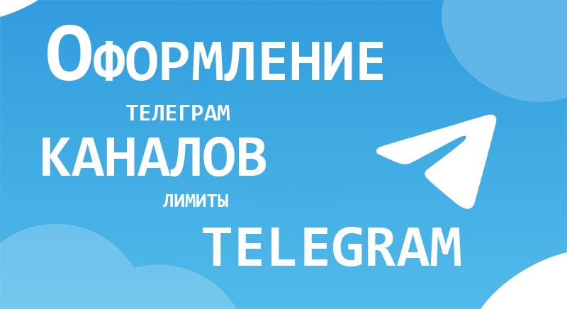 Оформление каналов: лимиты телеграм