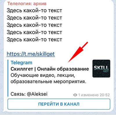 Упаковка Telegram канала: Название