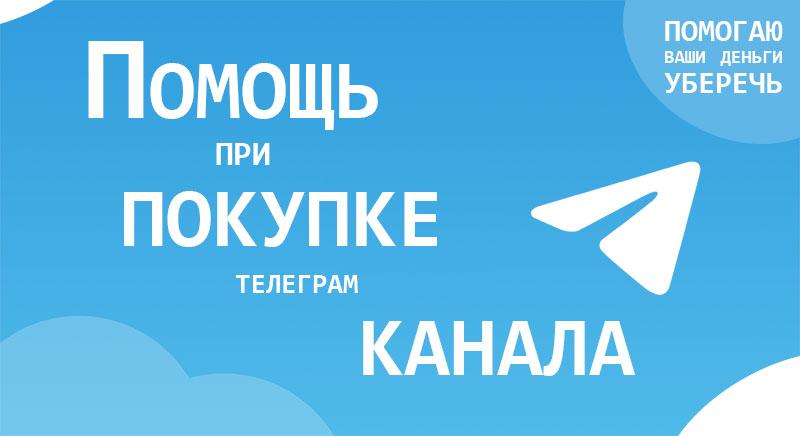 Помощь при покупке телеграм канала