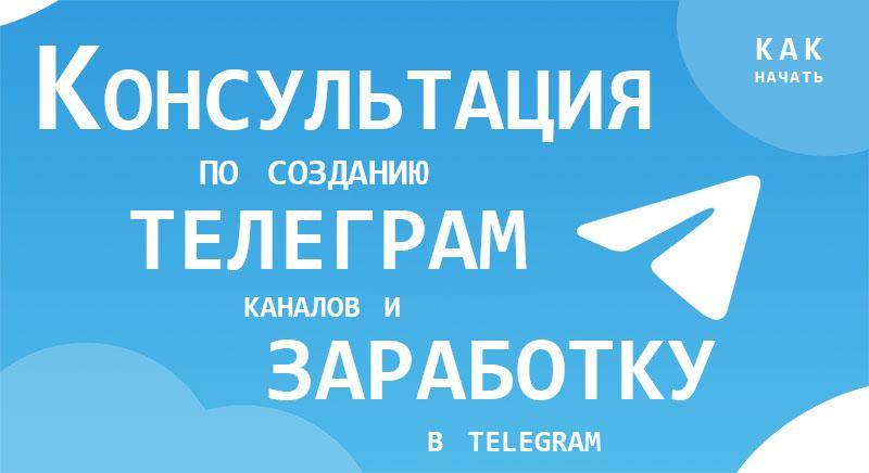 Консультация по Телеграм