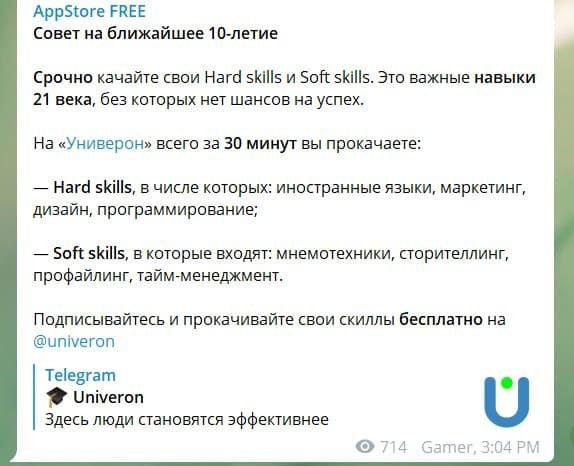 реклама канала Универон