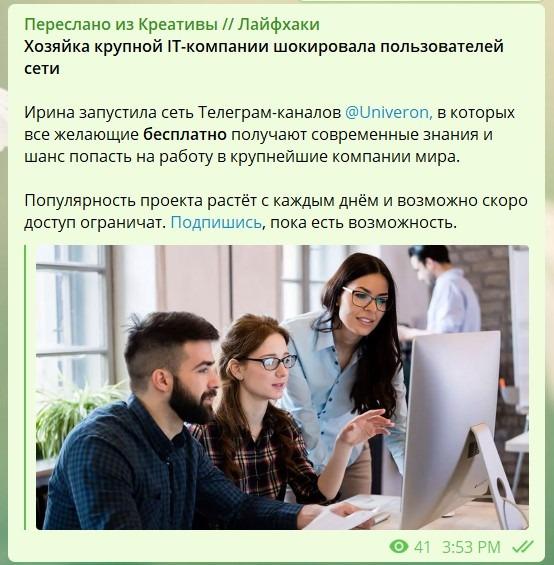 реклама канала Univeron